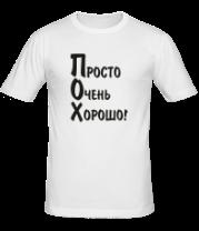 Мужская футболка  Просто очень хорошо