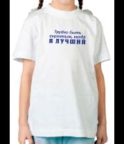 Детская футболка  Трудно быть скромным, когда ты лучший