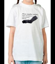 Детская футболка  Меня трудно найти, легко потерять и невозможно забыть