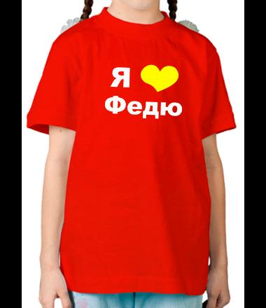 Детская футболка  Я люблю Федю