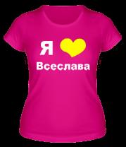 Женская футболка  Я люблю Всеслава