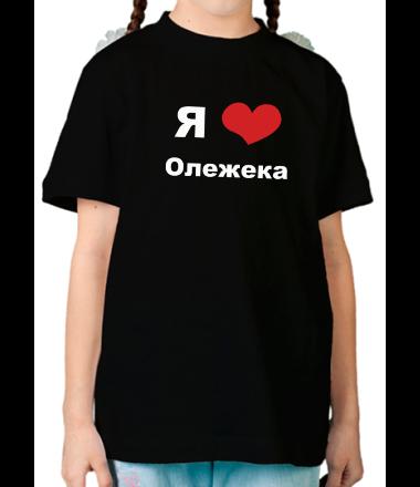 Детская футболка  Я люблю Олежека