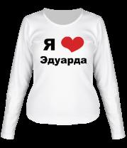 Женская футболка с длинным рукавом Я люблю Эдуарда