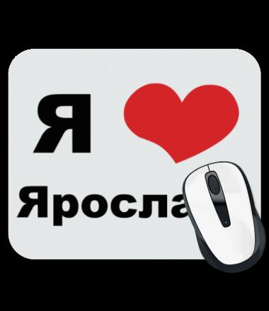 Коврик для мыши Я люблю Ярослава