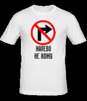 Мужская футболка  Налево не хожу