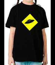 Детская футболка  Осторожно НЛО
