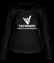 Женская футболка с длинным рукавом Тагил рулит и разруливает