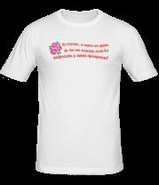 Мужская футболка  Опять не права