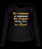 Женская футболка с длинным рукавом Во-первых я хорошая