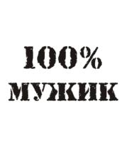 Кружка 100% мужик