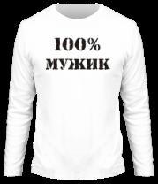 Мужская футболка с длинным рукавом 100% мужик