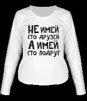Женская футболка с длинным рукавом Не имей сто друзей