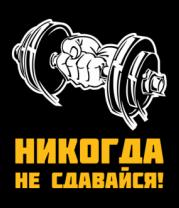 Толстовка Никогда не сдавайся!