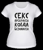Женская футболка  Секс прекрасен