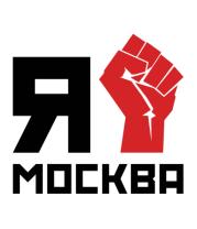 Коврик для мыши Я Москва!
