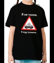 Детская футболка  Я не такая. Я жду трамвая