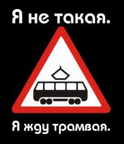 Шапка Я не такая. Я жду трамвая