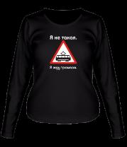 Женская футболка с длинным рукавом Я не такая. Я жду трамвая
