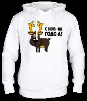 Толстовка Поздравление оленя