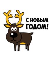 Женская футболка с длинным рукавом Поздравление оленя