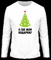 Мужская футболка с длинным рукавом А где мои подарки?