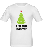 Мужская футболка  А где мои подарки?