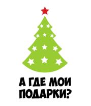 Женская майка борцовка А где мои подарки?