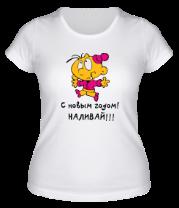 Женская футболка  С новым годом! Наливай!