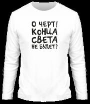 Мужская футболка с длинным рукавом О черт? Конца света не будет?