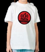 Детская футболка  Пусть говорят