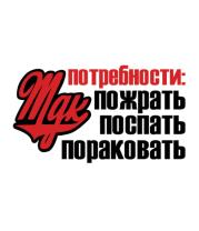 Кружка Потребности MDK