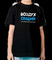 Детская футболка  Воздух общий