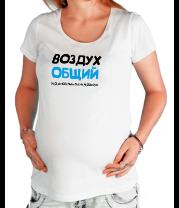 Футболка для беременных Воздух общий