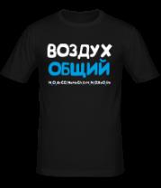 Мужская футболка  Воздух общий