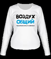 Женская футболка с длинным рукавом Воздух общий