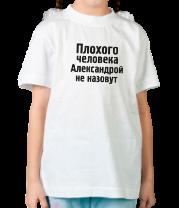 Детская футболка  Плохого человека Александрой не назовут