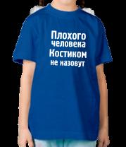 Детская футболка  Плохого человека Костиком не назовут