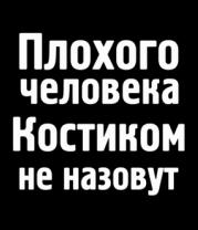 Толстовка без капюшона Плохого человека Костиком не назовут