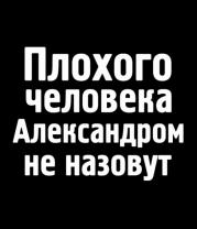 Детская футболка  Плохого человека Александром не назовут