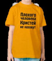 Детская футболка  Плохого человека Кристей не назовут