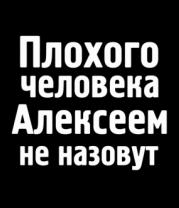 Толстовка без капюшона Плохого человека Алексеем не назовут