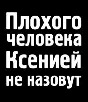 Толстовка без капюшона Плохого человека Ксенией не назовут