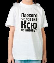 Детская футболка  Плохого человека Ксю не назовут