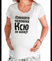 Футболка для беременных Плохого человека Ксю не назовут