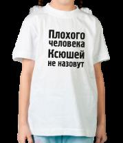 Детская футболка  Плохого человека Ксюшей не назовут