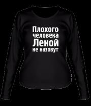 Женская футболка с длинным рукавом Плохого человека Аллой не назовут