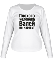 Женская футболка с длинным рукавом Плохого человека Валей не назовут