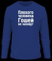 Мужская футболка с длинным рукавом Плохого человека Гошей не назовут