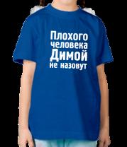 Детская футболка  Плохого человека Димой не назовут
