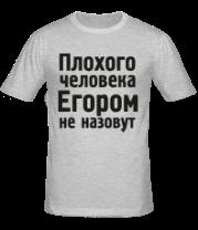 Мужская футболка  Плохого человека Егором не назовут
